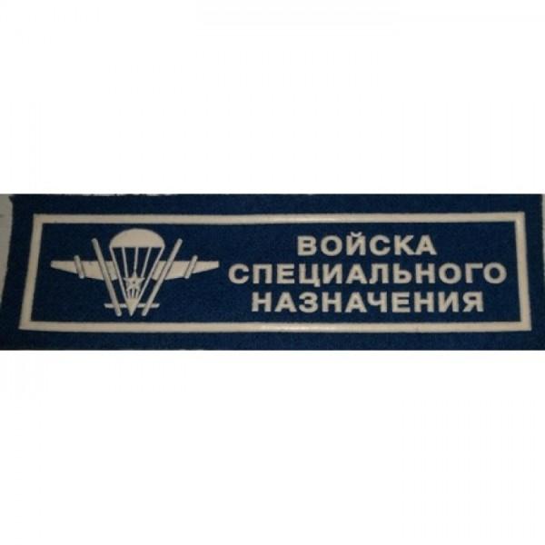 Полоса Войска специального назначения голубая простая