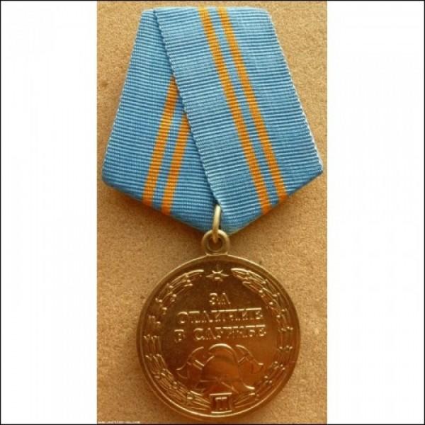 Медаль ведомственная II степени За отличие в службе МЧС России