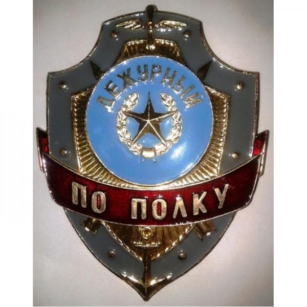 Знак Щит Дежурный по полку